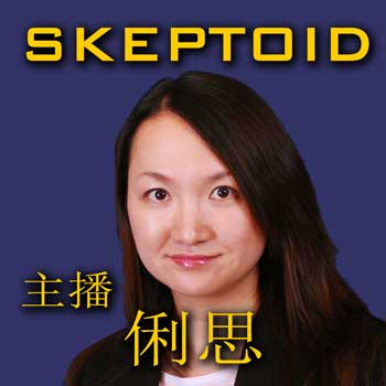 Skeptoid Podcast (Chinese)